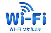 全館/全部屋Wifi完備イメージ