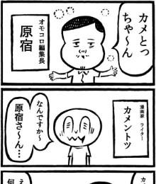 オモコロ体験マンガ(前編)