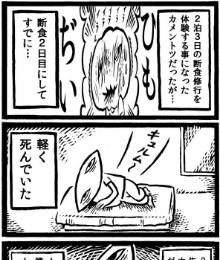 オモコロ体験マンガ(後編)