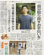 2007年7月 桐生タイムス (旧 リフレッシュヨガ断食道場)