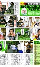2007年9月 アサヒ芸能エンタメ (旧 リフレッシュヨガ断食道場)