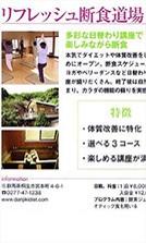 2009年8月 ボディプラス (旧 リフレッシュヨガ断食道場)