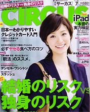 2010年7月 月刊サーカス