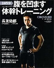 2011年8月 腹を凹ます体幹トレーニング
