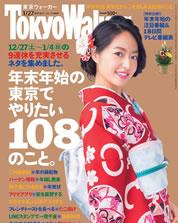 2015年1月 東京ウォーカー