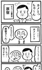 2015年7月 オモコロ (前編)