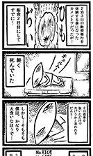 2015年7月 オモコロ (後編)
