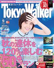 2015年9月 東京ウォーカー