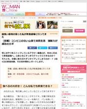 2017年1月 日経ウーマンオンライン (前編)