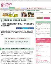 2017年1月 日経ウーマンオンライン (後編)