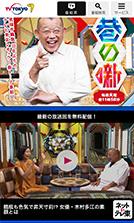 2018年9月18日 テレビ東京